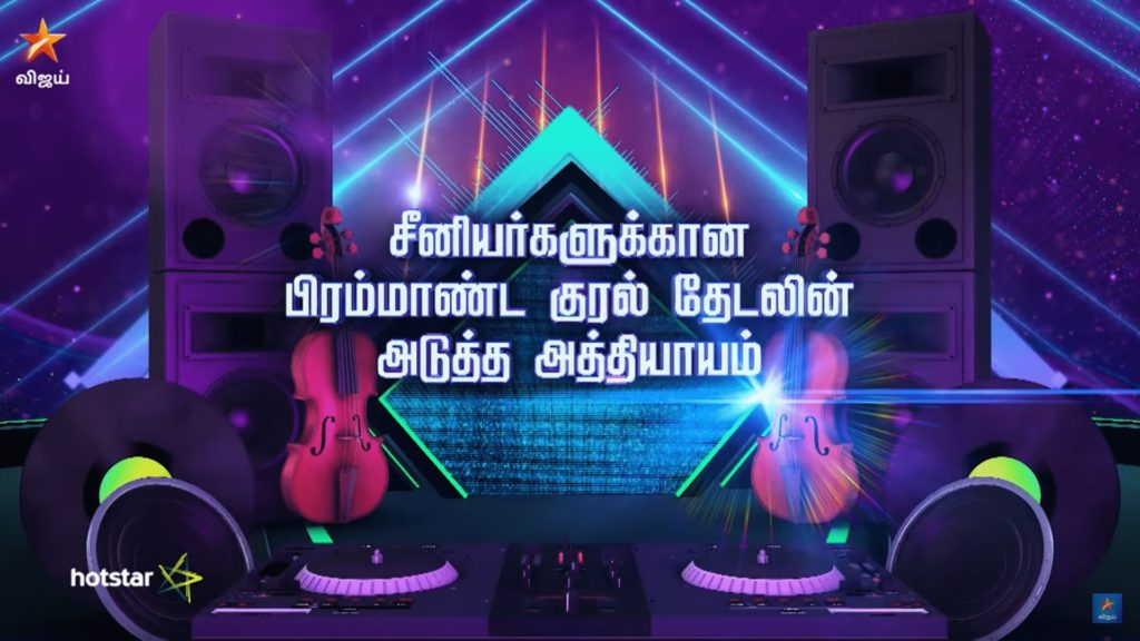 Super singer 7 auditions