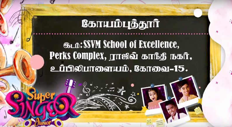 super singer 7 junior audition place coimbatore